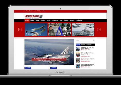 Ενημερωτική Ιστοσελίδα για Εθνικά Θέματα (www.veteranos.gr)